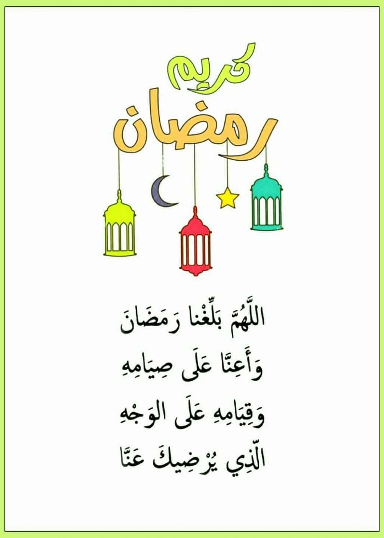رمضـــــــان كريـــــــم الـلــ هــم بلغنا رمضان وأعنا على صيامه وقيامه على أكمل وجه الذي يرضيك عنا Ramadan Ramadan Kareem Ramadan Decorations