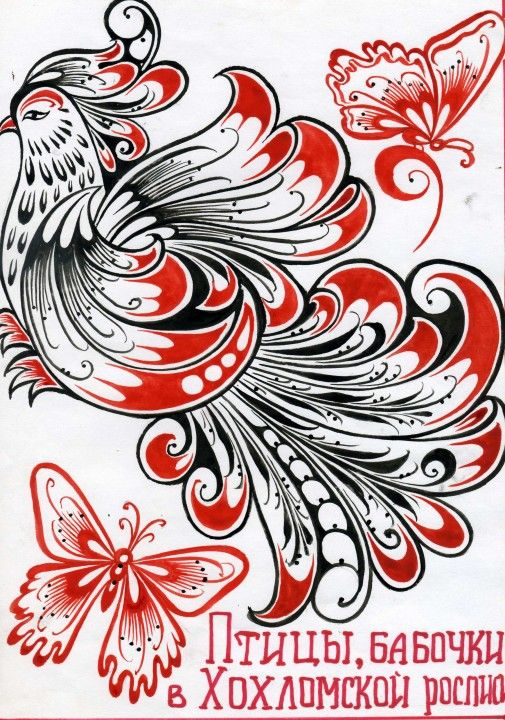 активно хохлома птицы роспись того, андрей стремился