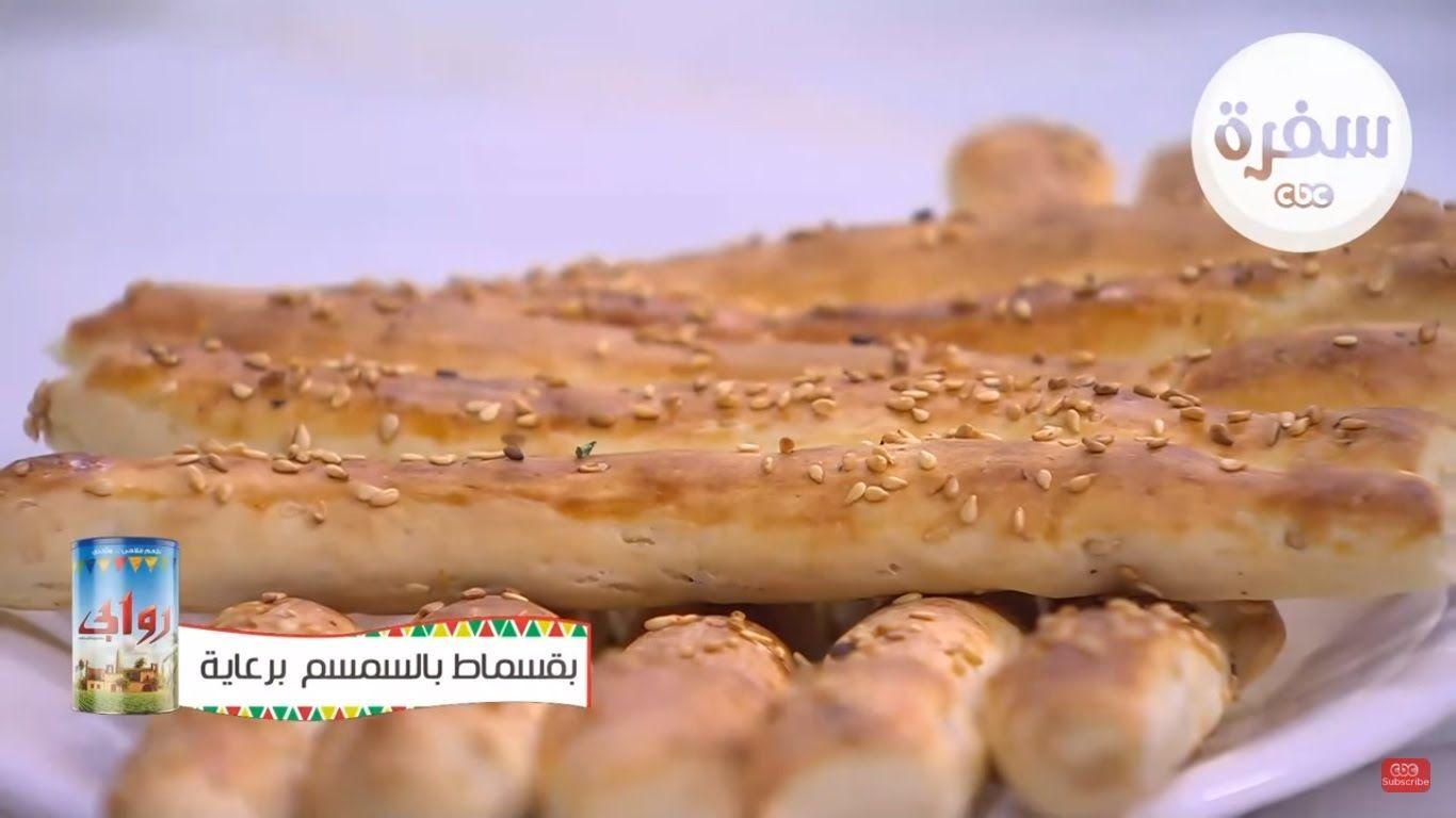 طريقة عمل بقسماط بالسمسم نجلاء الشرشابي Food And Drink Pizza Bread Pastry