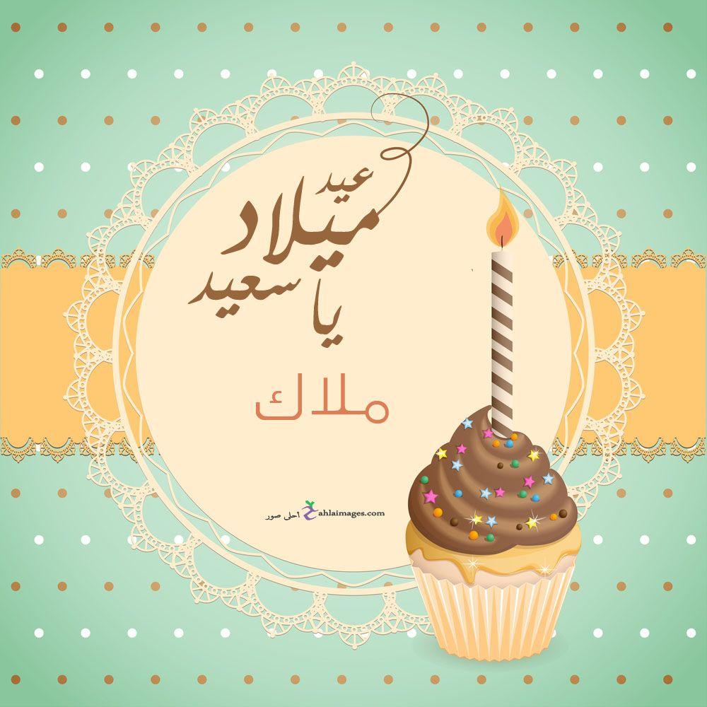 بطاقات عيد ميلاد بالاسماء 2020 تهنئة عيد ميلاد سعيد مع اسمك ...