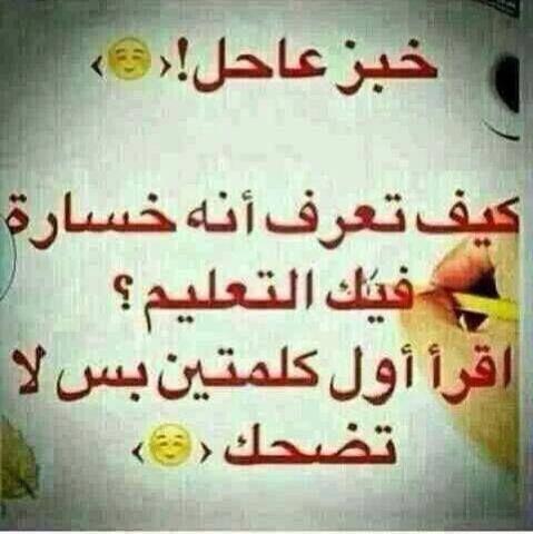 هبل تايم Via Facebook On We Heart It Funny Text Memes Jokes Quotes Laughing Quotes