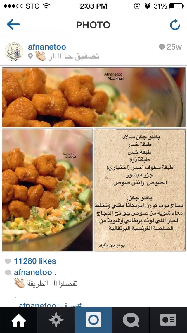 Pin By Haifa Althehaiban On Yumm Cookout Food Tunisian Food Food Recipies