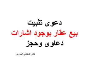 دعوى تثبيت بيع عقار بوجود اشارات دعاوى وحجز نادي المحامي السوري Arabic Calligraphy Calligraphy