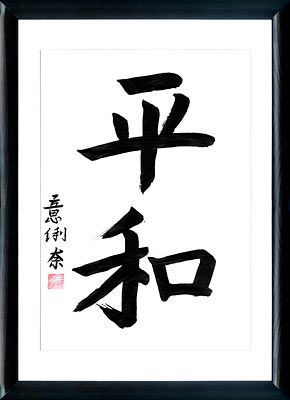 tatouage ecriture japonaise traduction. Black Bedroom Furniture Sets. Home Design Ideas