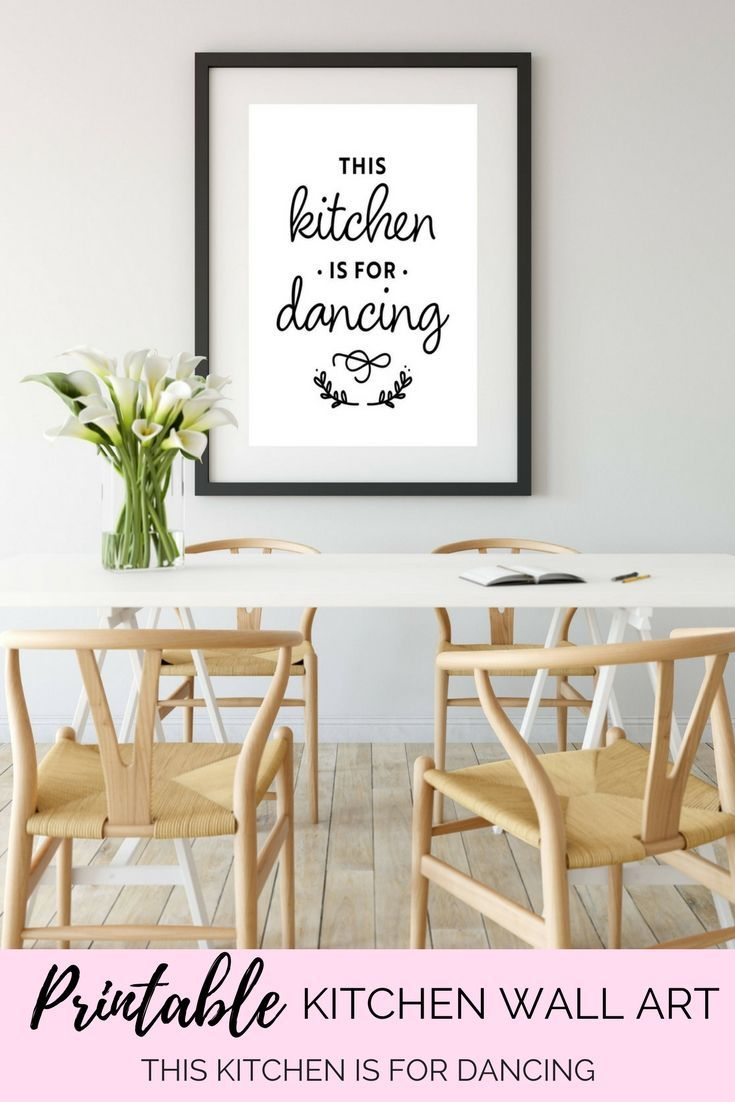 This kitchen is for dancing printable wall art kitchen wall art