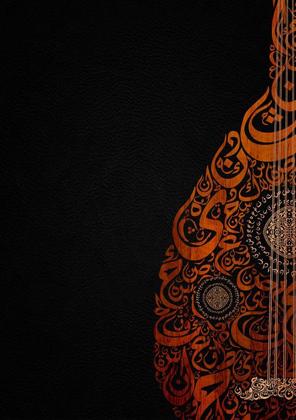 Oud Typography On Behance Islamic Art Calligraphy Islamic Art Calligraphy Art