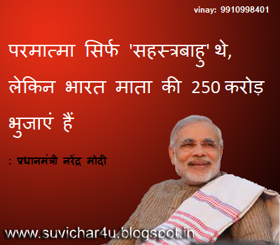 Pin on Great quote by Narendra Modi