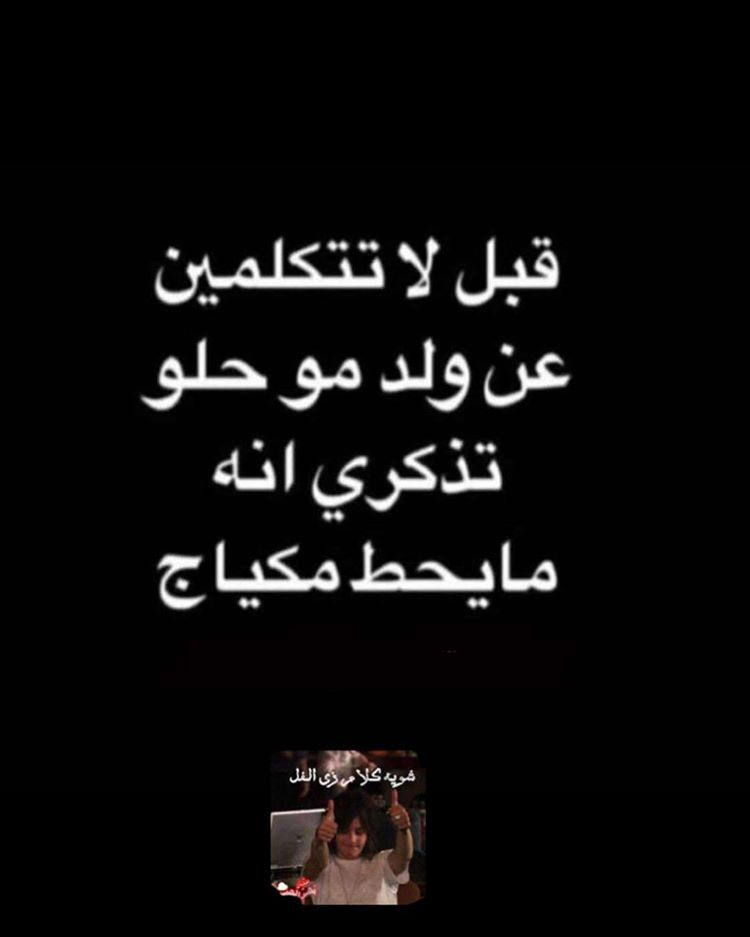 Pin By E M On ˏˋ ســتوري ˎˊ Funny Words Jokes Quotes Funny Quotes