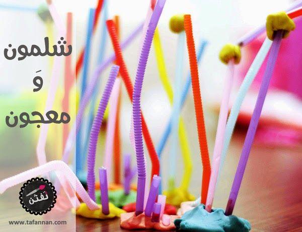 تفن ـن فن ومرح بالعربي صنع أشكال ثلاثية الأبعاد بالشلمون والمعجون Blog Blog Posts Cake