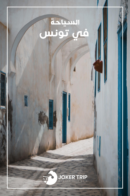 السياحة في تونس Road Structures Alley