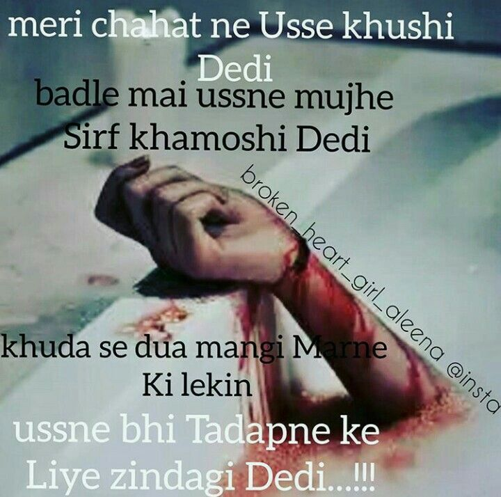 Painful Heart Touching Quotes: Pin By Dimple On Shayaris