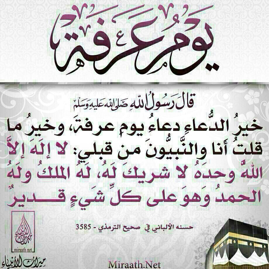 يوم العرفة Islamic Messages Arafat Day Quotes Islamic Quotes Quran