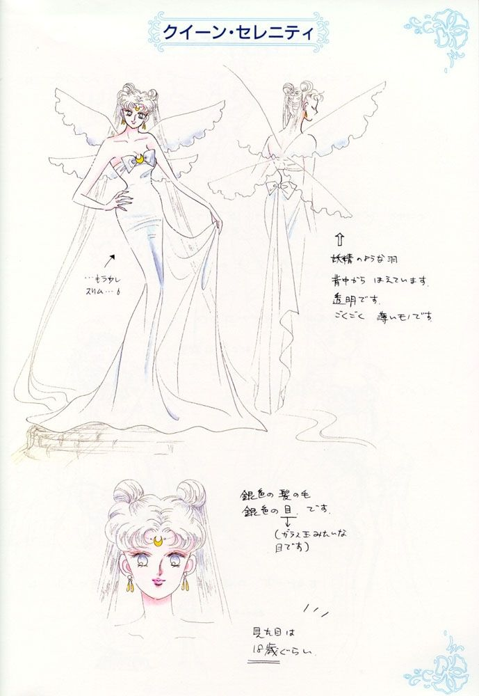 Sailor_Moon_Material_collection_027.jpg