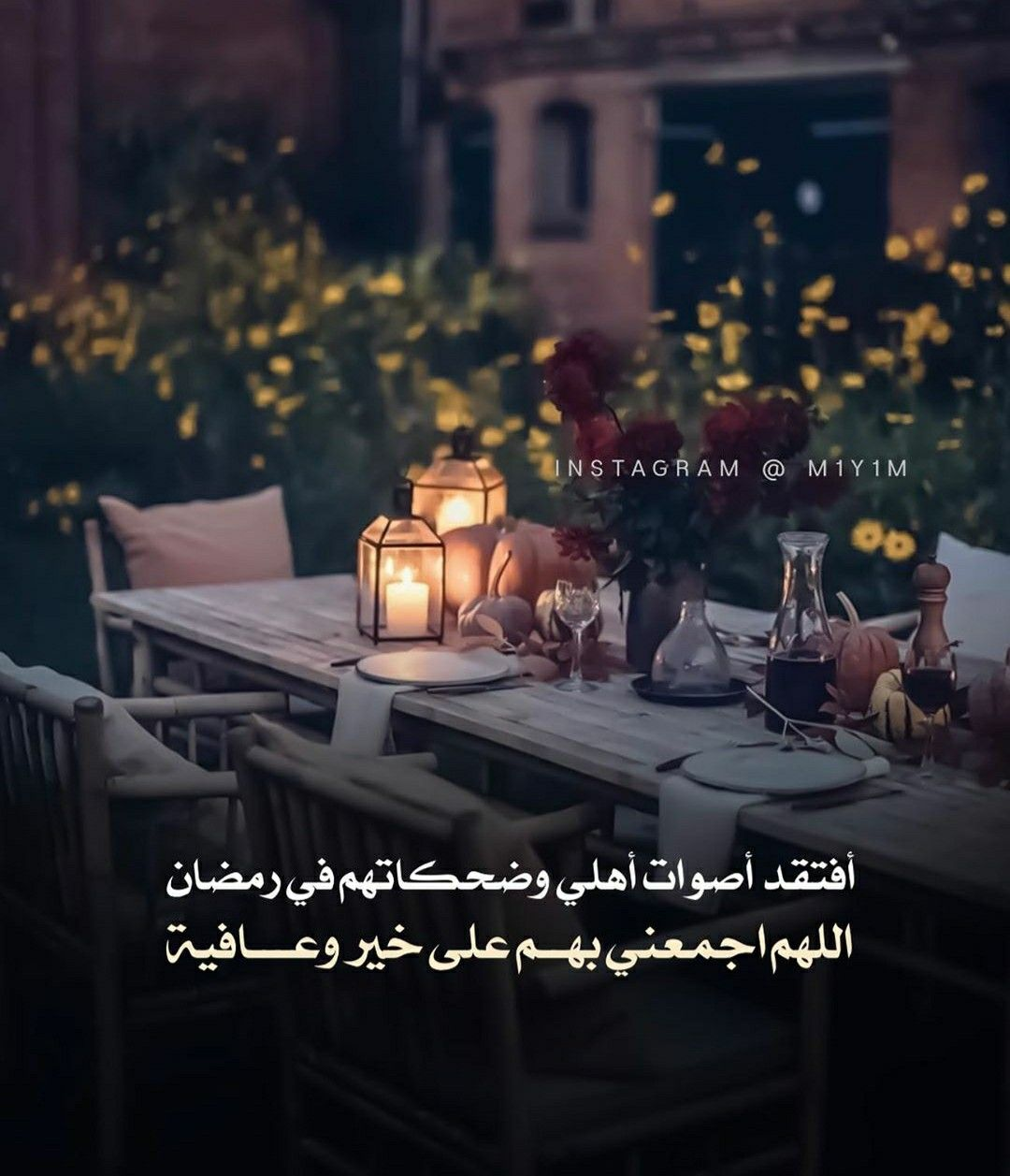 Pin By Samt On رمضان Romantic Love Quotes Ramadan Kareem Table Decorations