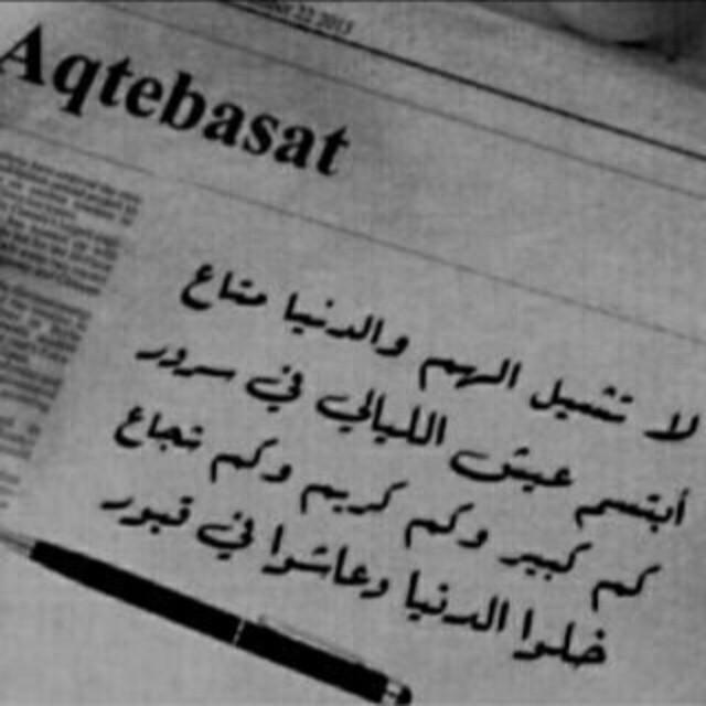 صور حزينة مكتوب عليها كلام حزين جدا Arabic Calligraphy Calligraphy Art