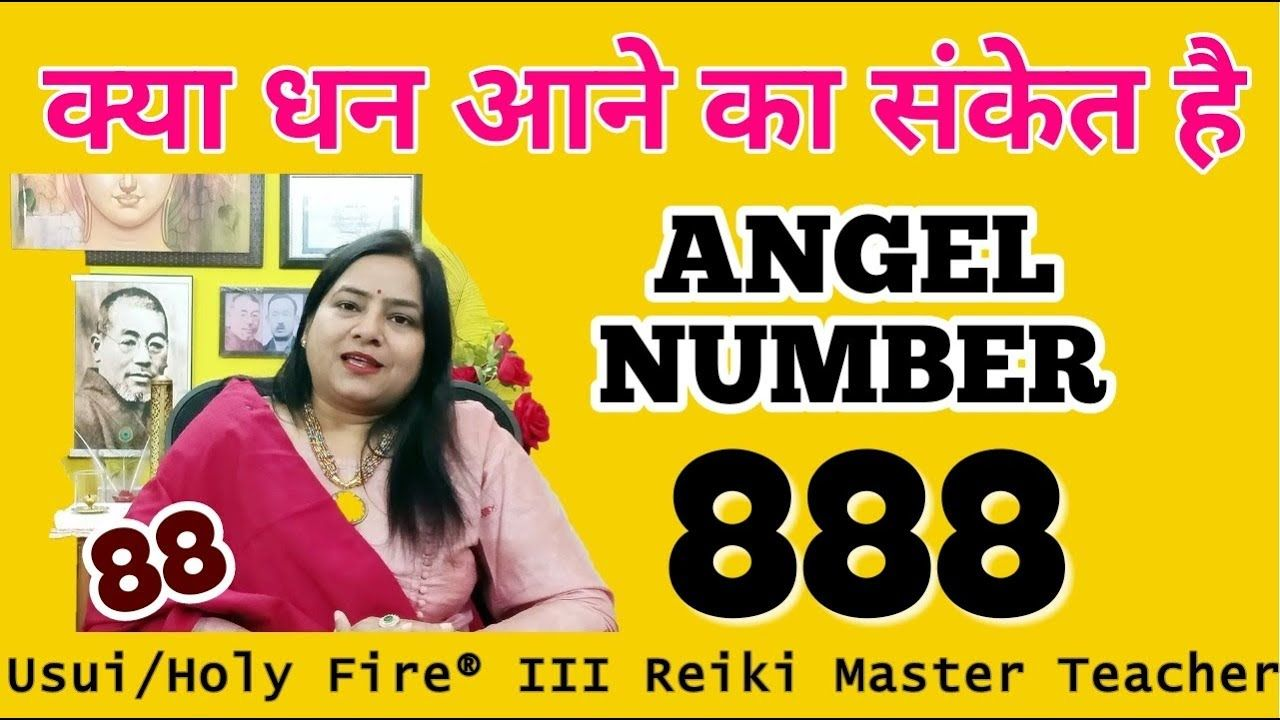 Angel Number 888 Meaning In Hindi 7000808192 Angel Number Reiki In 2020 Angel Number 888 Reiki 888 Meaning