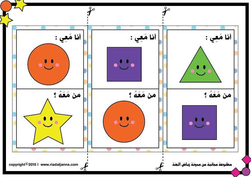 24 بطاقة تعليمية ممتعة لتعليم الأشكال الهندسية للأطفال طريقة الاستخدام جاهزة للطباعة الملونة أو Islamic Kids Activities Learning Arabic Animal Flashcards