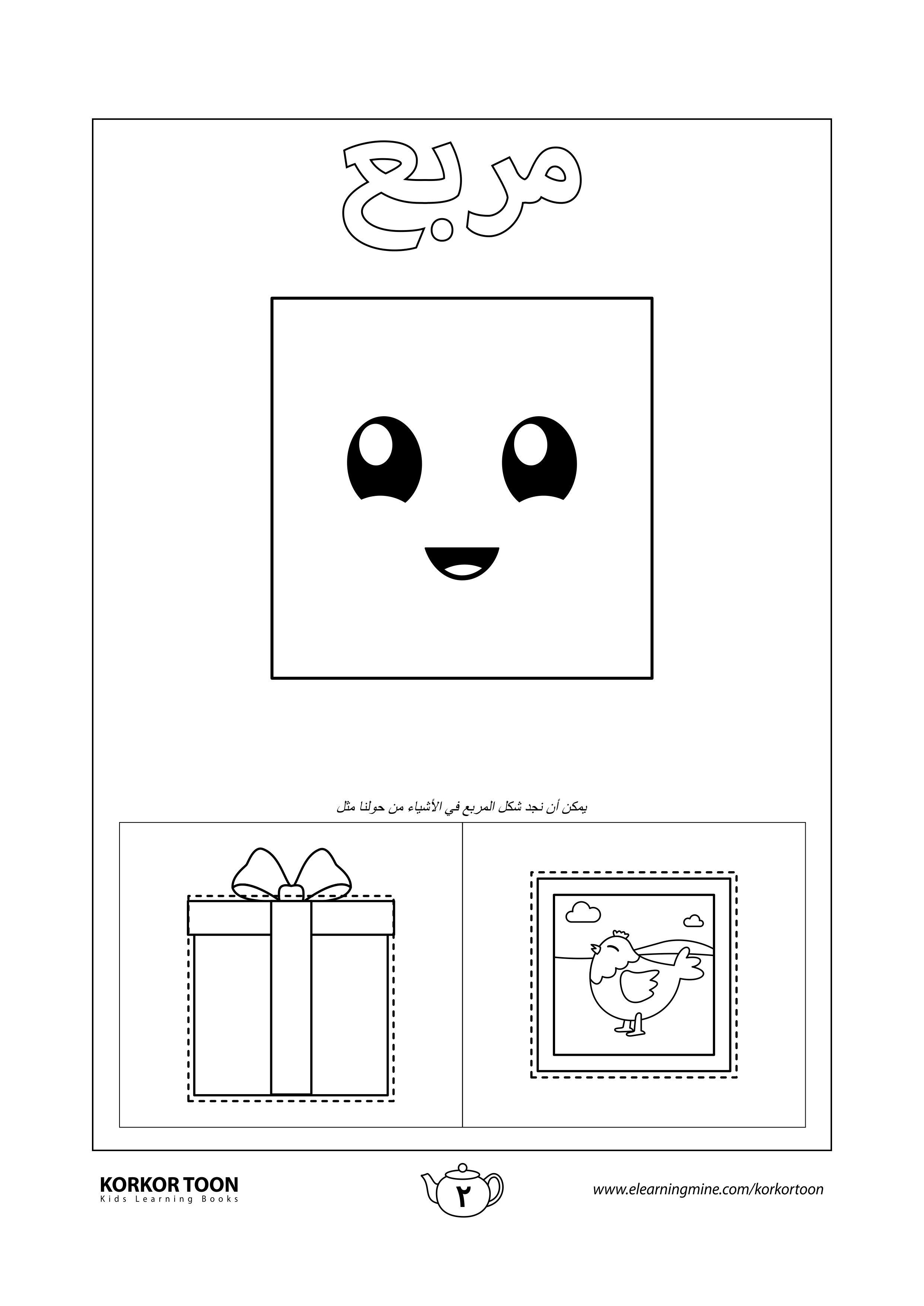 كتاب تلوين الأشكال الهندسية تلوين شكل المربع صفحة 2 Abc Coloring Pages Coloring Books Abc Coloring