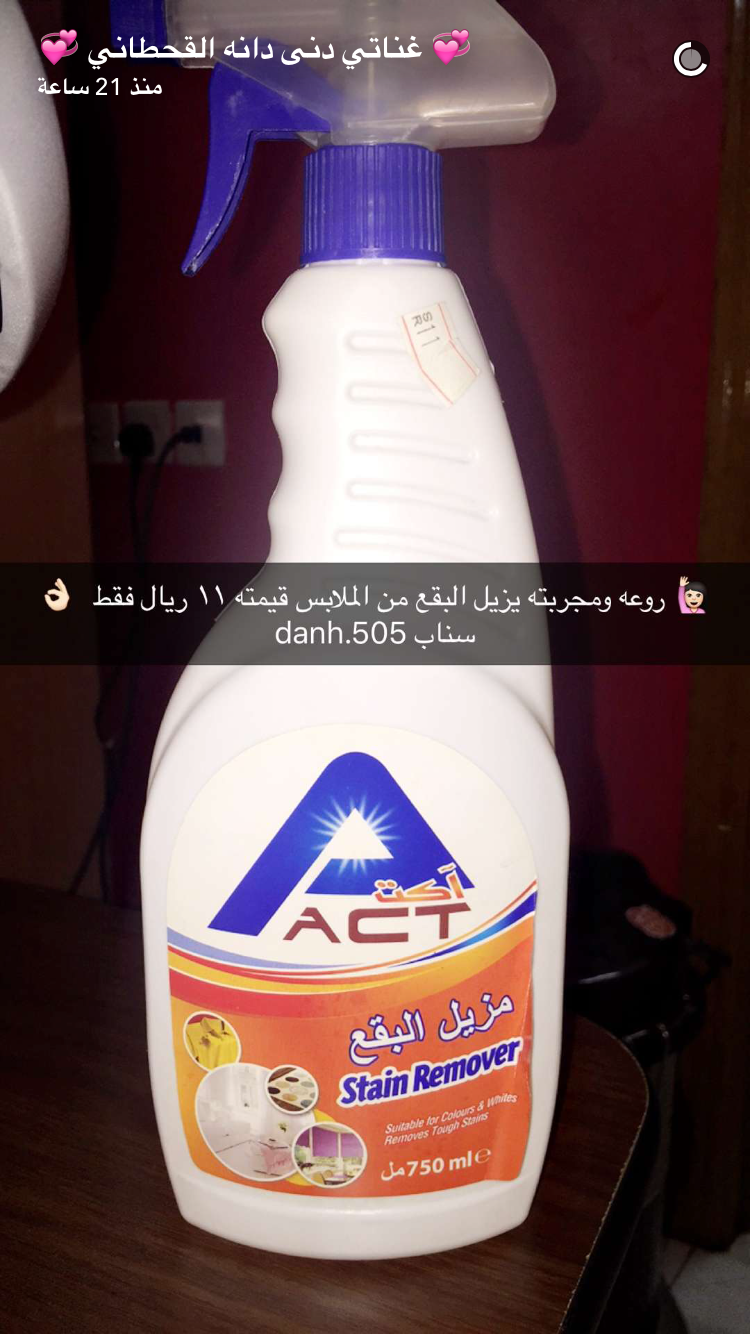 Pin By Shmo5 On مشتريات Clean House Cleaning Hacks Body Skin Care