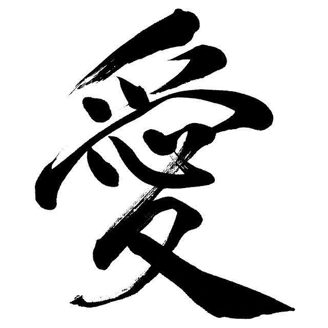 愛 Love 愛 漢字 美文字 書道