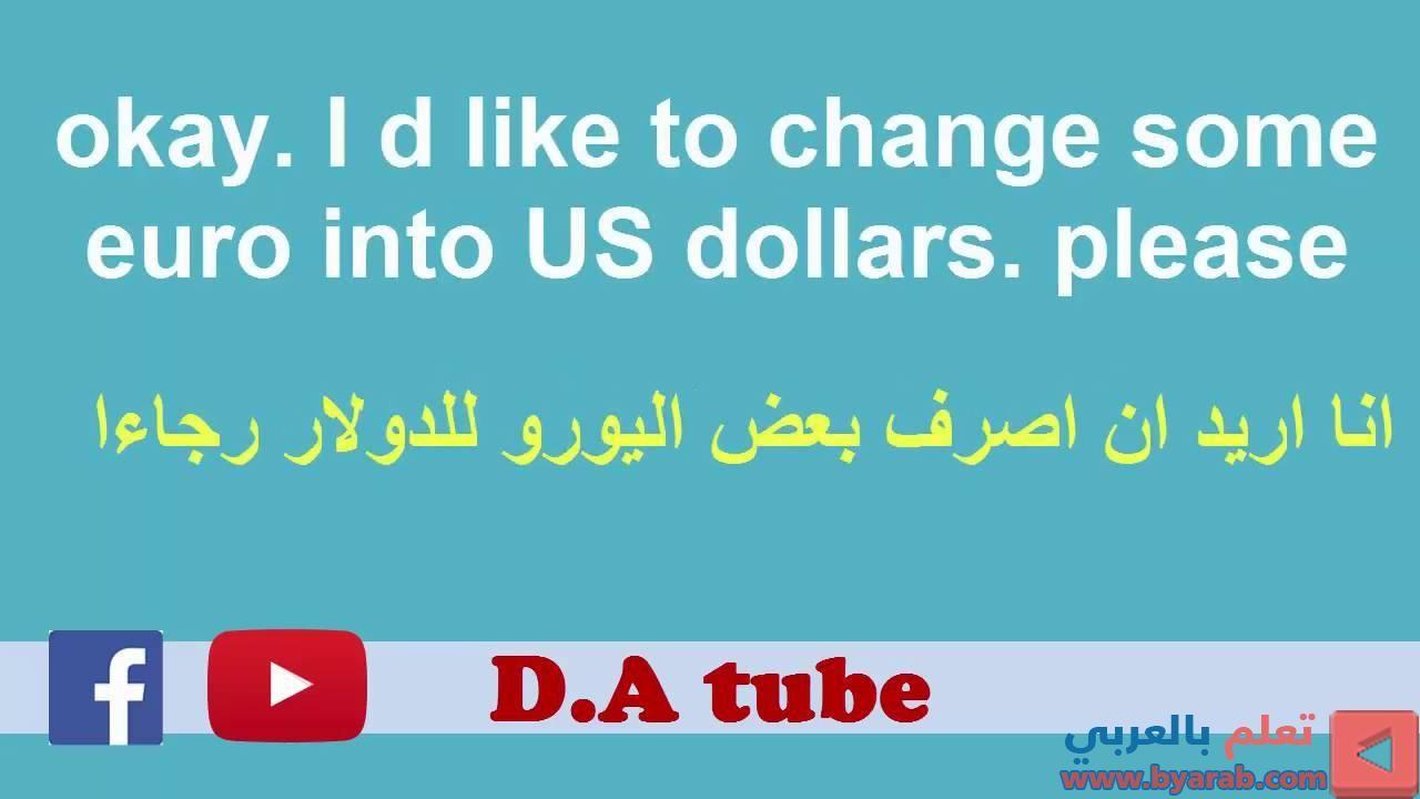 تعلم اللغة الإنجليزية محادثة من اهم المواقف اليومية 2 Us Dollars Dollar