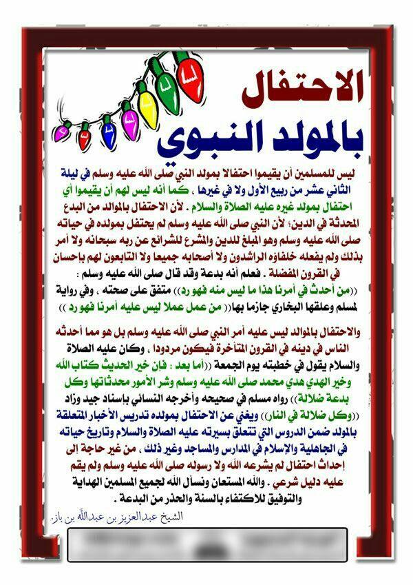 الاحتفال بالمولد النبوي Islam For Kids Bullet Journal Blog Posts