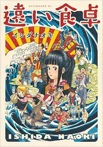 遠い食卓 (アフタヌーンKC) | イシダ ナオキ | 本 | Amazon.co.jp