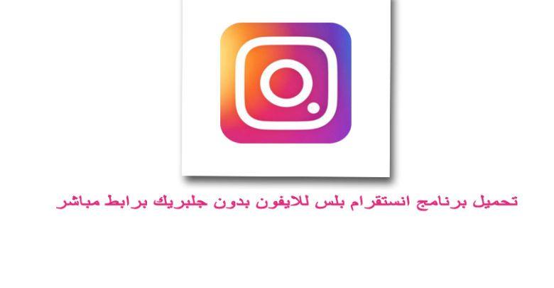 تحميل برنامج انستقرام بلس للايفون بدون جلبريك Instagram Plus انستقرام للايفون مكرر In 2020 Lululemon Logo Retail Logos Logos