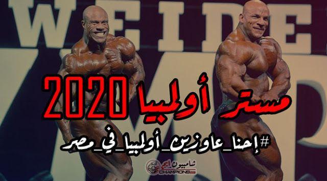 مستر أولمبيا 2020 إحنا عاوزين أولمبيا في مصر Mr Olympia Olympia Movies