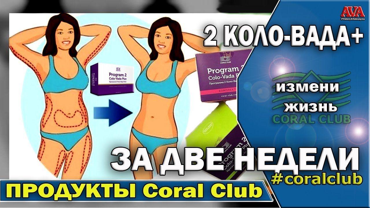 Программа похудения с коралловым клубом