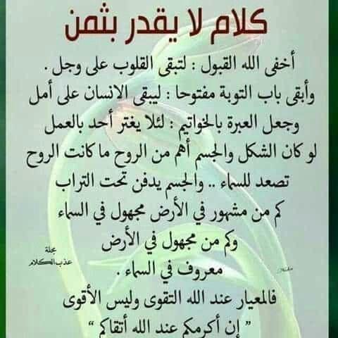 كلام من ذهب Islamic Phrases Words Quotes Islam Facts
