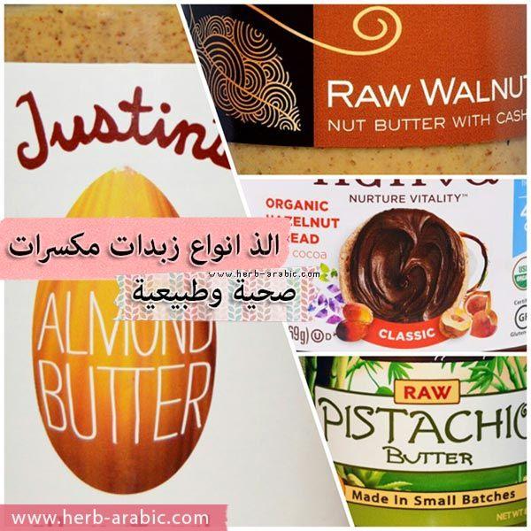 انواع زبدة اللوز والفول السوداني زبدات مكسرات اي هيرب Nut Butter Butter Cocoa