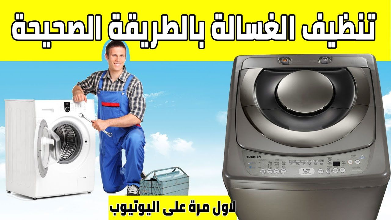 الحفاظ على الغسالة من البارومةوالتلف بخطواط بسيطة جدا دورة تنظيف غسالة In 2020 Laundry Machine Washing Machine Home Appliances
