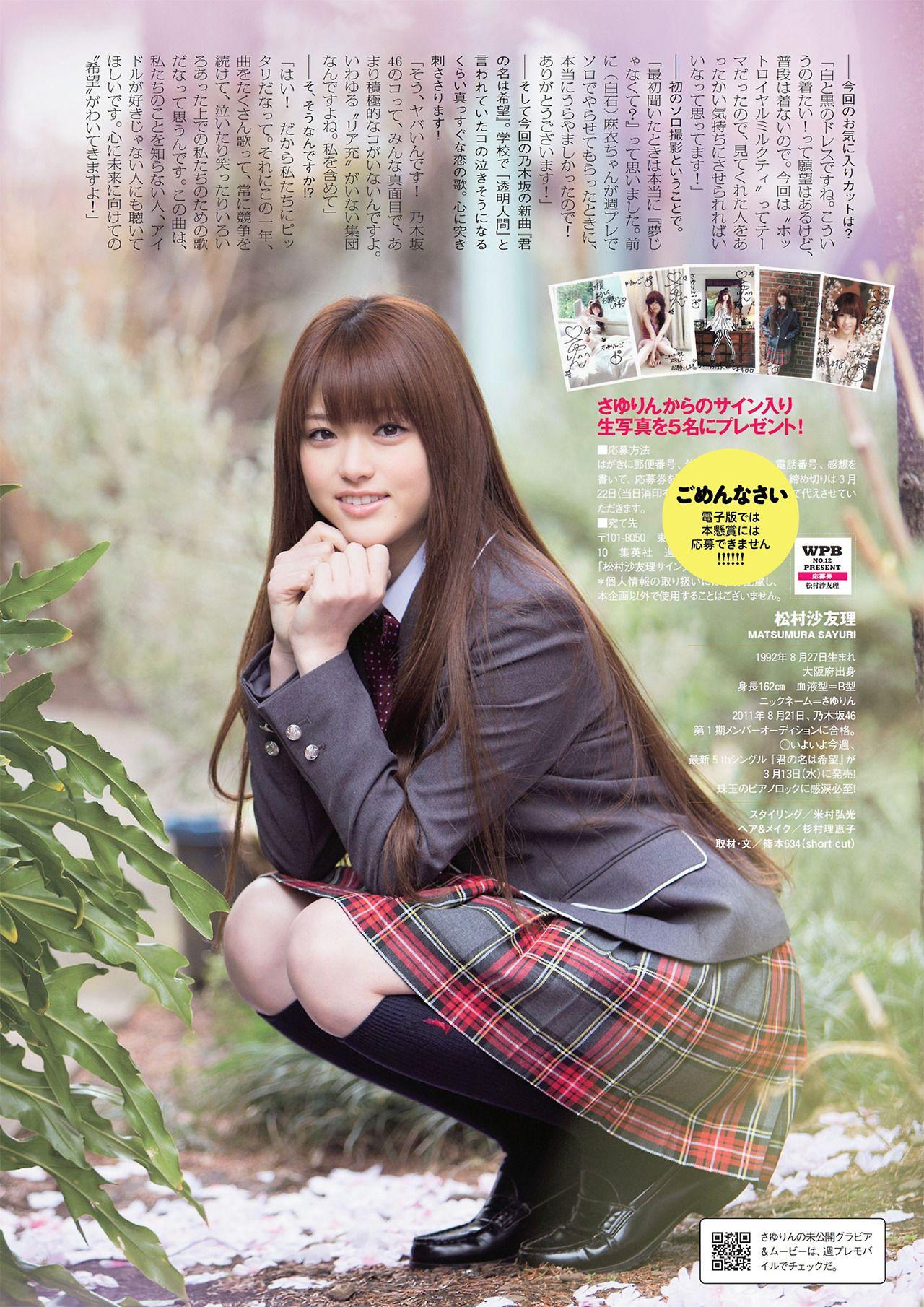 Weekly Playboy 2013 No.12 乃木坂46 (nogizaka46)  Matsumura Sayuri (松村沙友理)