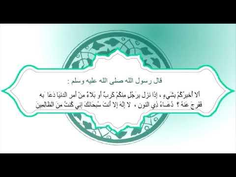 مزيل الكرب والبلاء حديث الرسول صلى الله عليه وسلم Youtube Youtube Faith