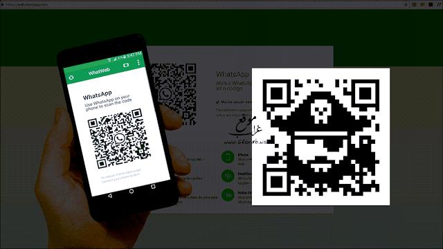 يشتكي الكثيرون من مستخدمي Whatsapp من التجسس علي محادثاتهم من مصدر غير معروف وعدم قدرتهم علي تجاوز هذا الأمر وغالب الشكاوي تكون أن الشخ Coding Website Qr Code
