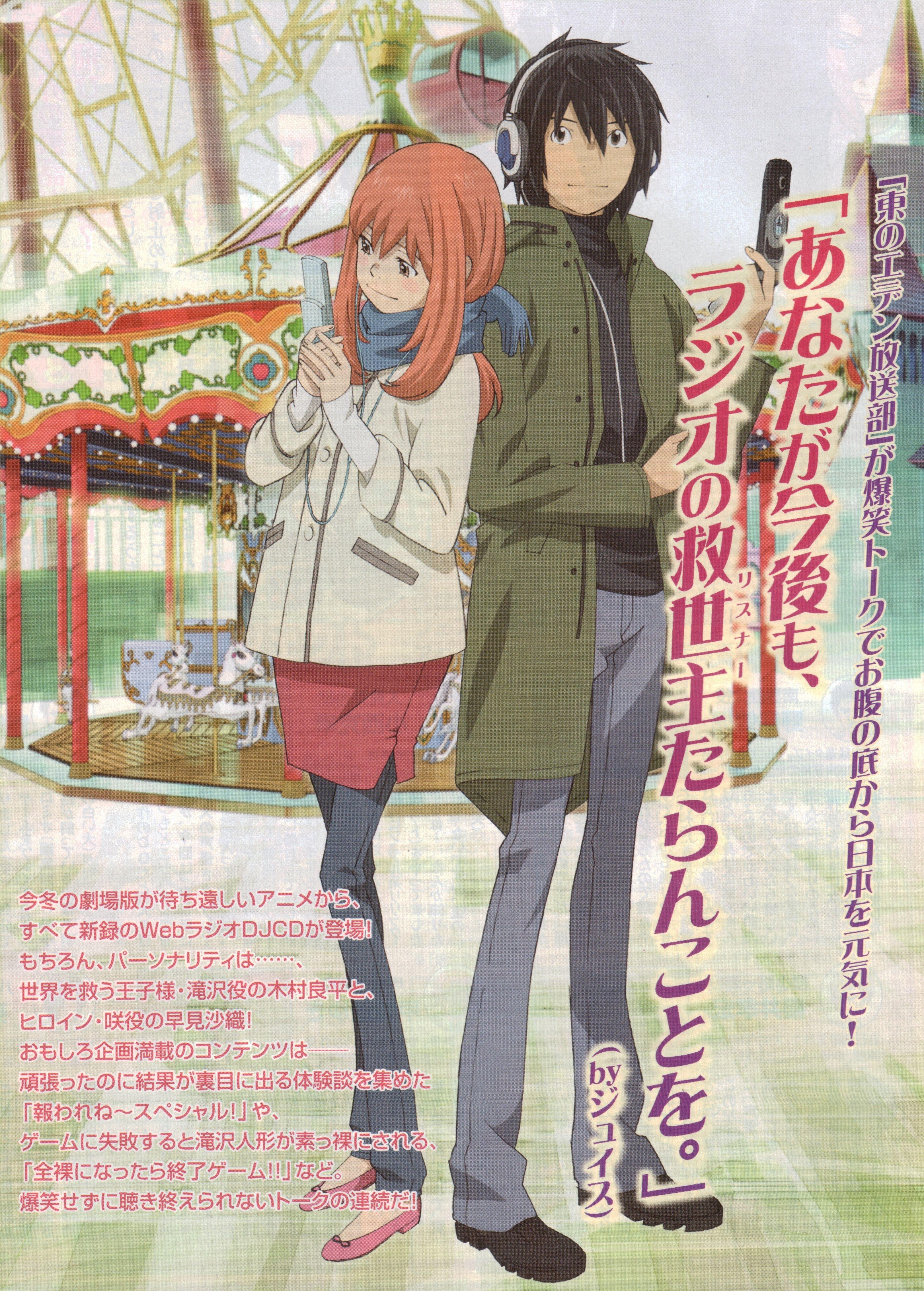 Eden Of The East Anime Online