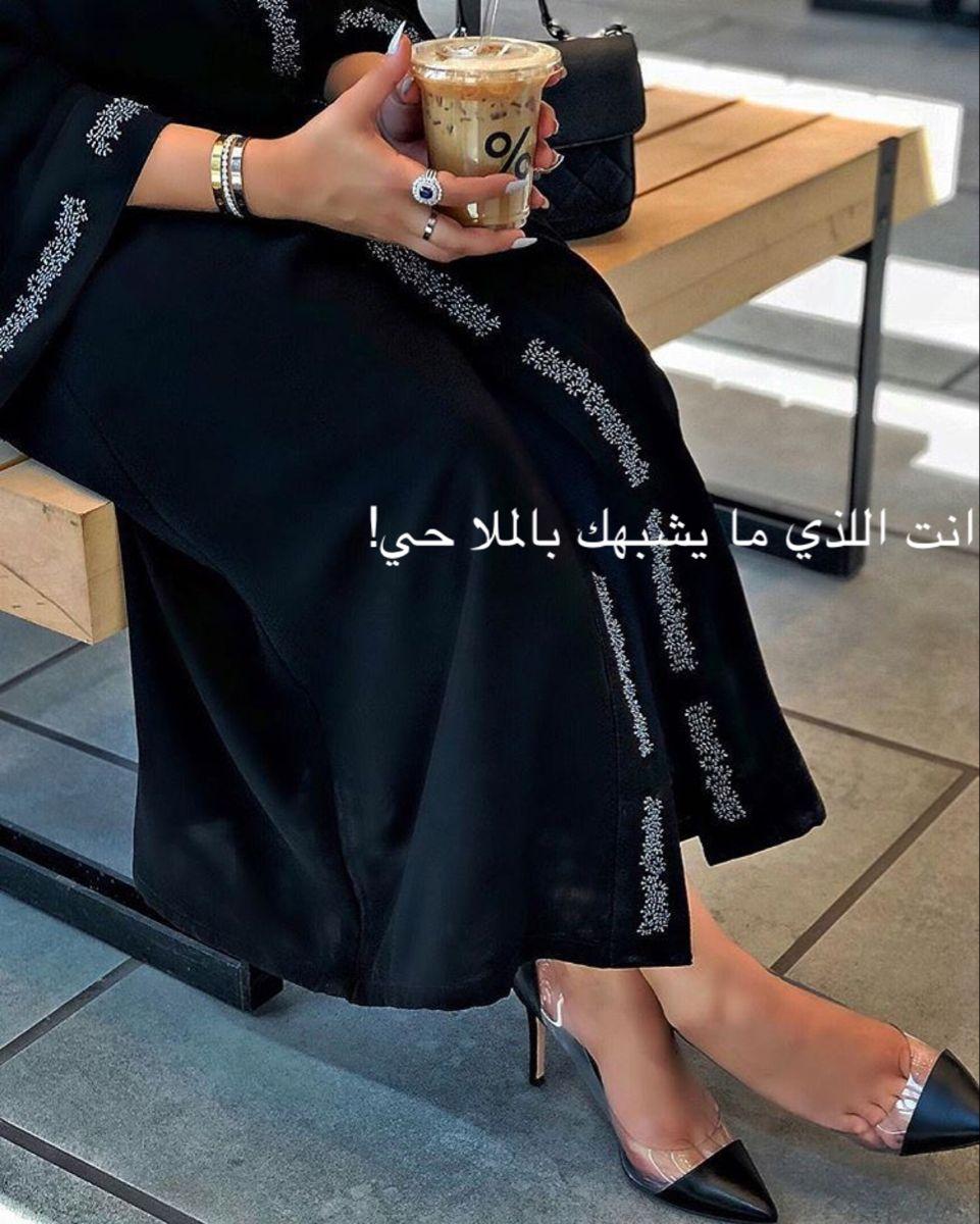 Pin By غيمه نادره On خـلـفــيات Fashion Clothes Women Modesty Fashion Abaya Fashion Dubai
