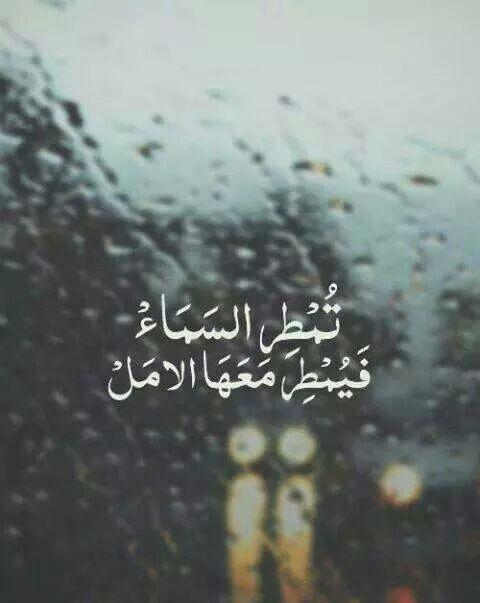عربي Hope And Arabic Image Rain Quotes Love Quotes Wallpaper One Word Quotes