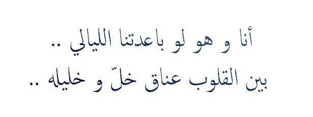 خالد الفيصل Love Quotes For Him Arabic Quotes Quotes