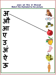 Related image   Hindi worksheets, 1st grade worksheets ...