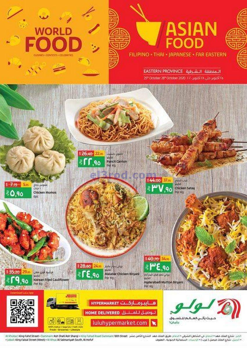 عروض لولو السعودية المنطقة الشرقية حتى 27 10 2020 Asian Recipes Food Pancit