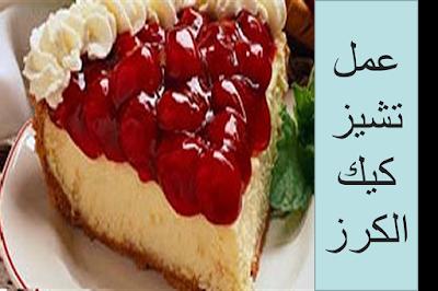 طريقة تحضير تشيز كيك الكرز Food Cheesecake Desserts