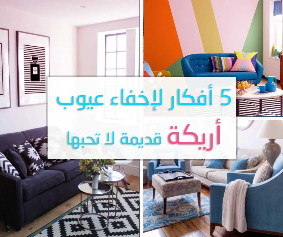 ديكورات أريكة Old Sofa Home Decor Decals Home Decor
