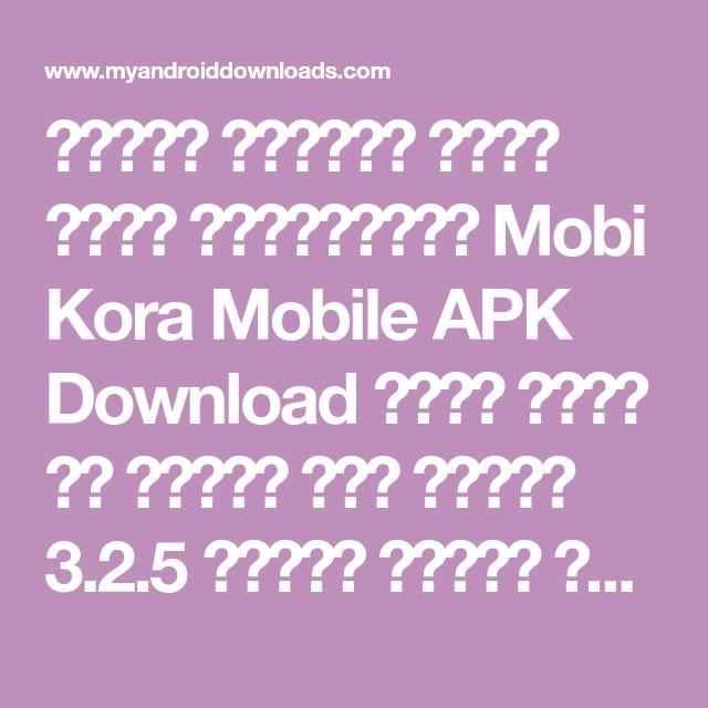 تحميل برنامج موبي كوره للاندرويد Mobi Kora Mobile Apk Download موبي كورة بث مباشر اخر اصدار 3 2 5 تنزيل تطبيق موبي كورة ت Word Search Puzzle Math Matching Free