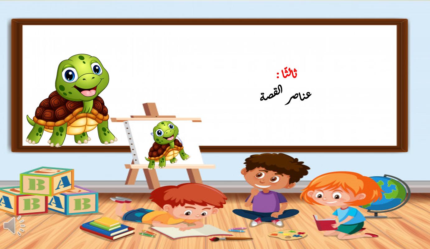 بوربوينت عناصر القصة مسعودة السلحفاة للصف الثاني مادة اللغة العربية Character Family Guy Fictional Characters