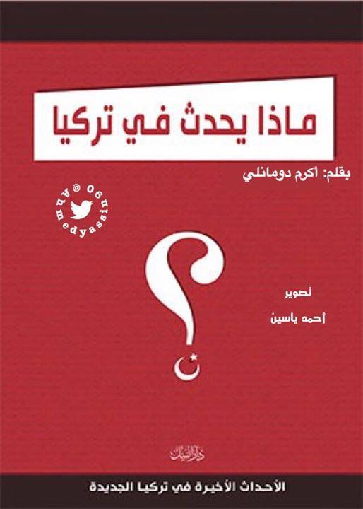 كتاب ماذا يحدث في تركيا أكرم دومانلي مكتبتك معك Books Pdf