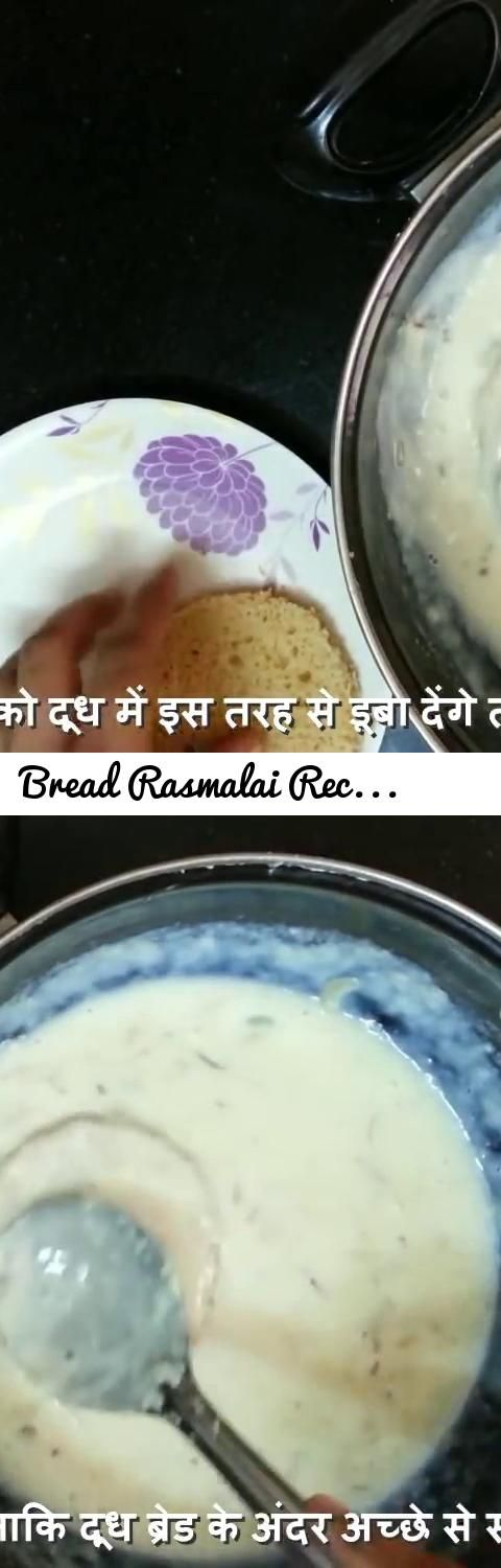 Bread rasmalai recipe how to make bread rasmalai indian dessert bread rasmalai recipe how to make bread rasmalai indian dessert recipes tags ras malai food rasmalai recipe hindi hindi recipe video rasm forumfinder Images