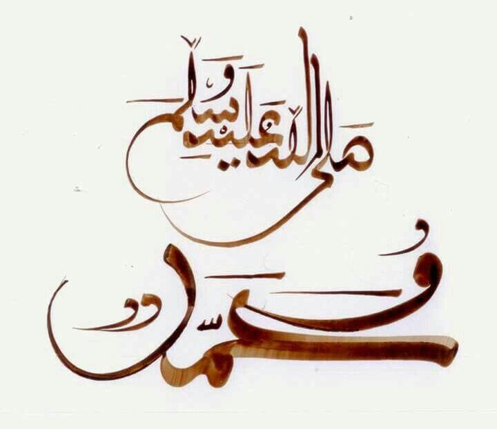 Pin On Muhammad Pbuh