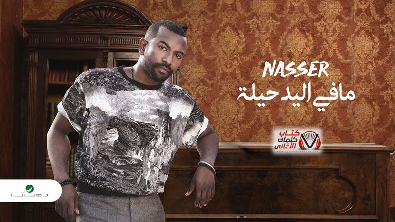 كلمات اغنية مافي اليد حيلة ناصر نايف Mens Tshirts Mens Tops Mens Graphic Tshirt